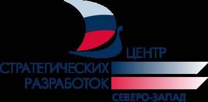 Фонд «Центр стратегических разработок «Северо-Запад»